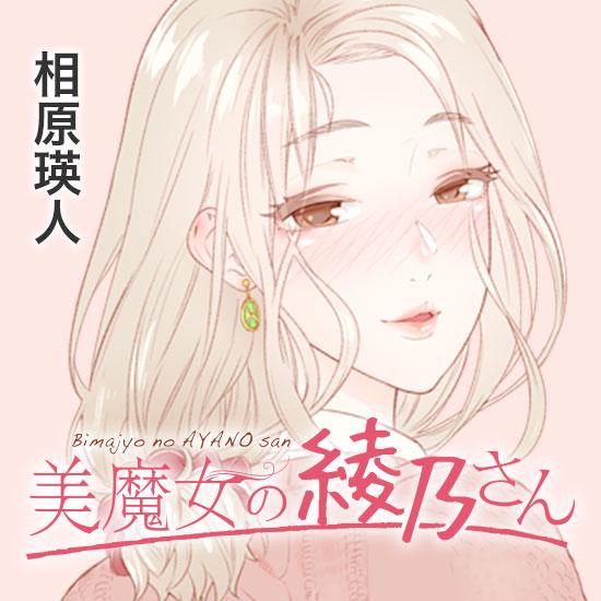 綾乃 アニメイト 魔女 さん の 美